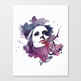 Baadak Ala Bali (You're still on my mind) - Fairuz Canvas Print