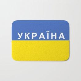 ukraine Ukrainian country flag cyrillic Ukrayina name text Bath Mat