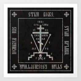 Calvary Cross of Russian Orthodox Church Kunstdrucke