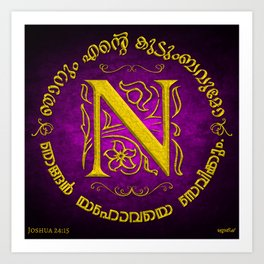 Joshua 24:15 - (Gold on Magenta) Monogram N Art Print