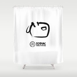 Chinese Zodiac - Year of the Dog Shower Curtain