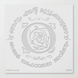 Joshua 24:15 - (Letterpress) Monogram O Canvas Print