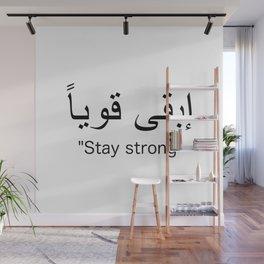 ابقى قويا stay strong arabic words wisdom word كلمات عربية كلمة new art typography appreciate life 2 Wall Mural