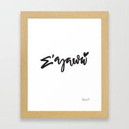 Σ' αγαπώ - Sagapo Framed Art Print
