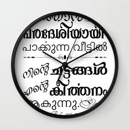 Psalm 119:54 (Calligraphy) Wall Clock