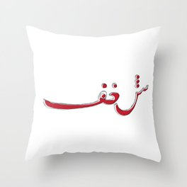 "Shaghaf ""Passion"" - Red Throw Pillow"