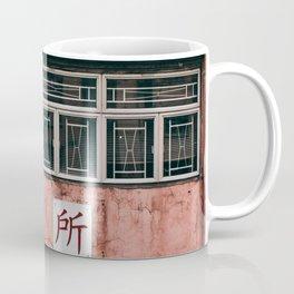 Aging Pink Facade, Hong Kong Coffee Mug