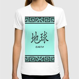 """Symbol """"Earth"""" in Green Chinese Calligraphy T-shirt"""