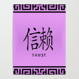 """Symbol """"Trust"""" in Mauve Chinese Calligraphy Poster"""
