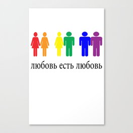 Love is Love in Russian Canvas Print
