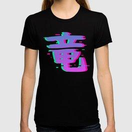 Japanese Word for Dragon Kanji Art Vaporwave T-shirt