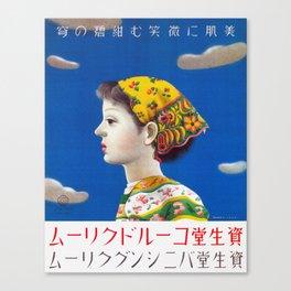Retro Japanese Cosmetic Advertisement Canvas Print