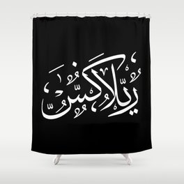 Relax | Arabic Black Shower Curtain