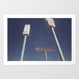 Superkilen Neon Signs Art Print