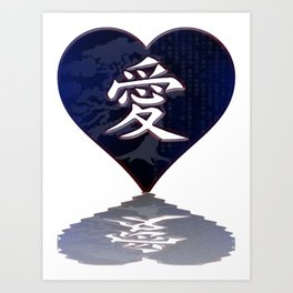 Japanese Kanji Love Symbol reflecting Heart Art Print