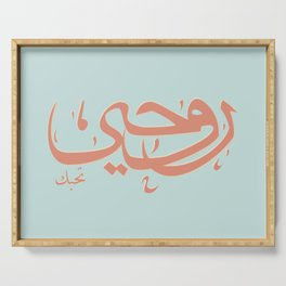 My Soul Loves You in Arabic Serving Tray