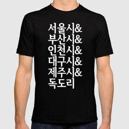 Korean Cities T-shirt