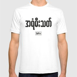 FDKY T-shirt