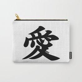 愛 - Ai (Love in Japanese Kanji Characters) Carry-All Pouch