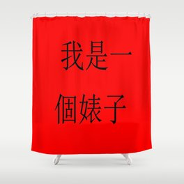 Revenge collection I: « I am a whore » in traditionnal chinese Shower Curtain