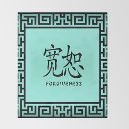 """Symbol """"Forgiveness"""" in Green Chinese Calligraphy Throw Blanket"""