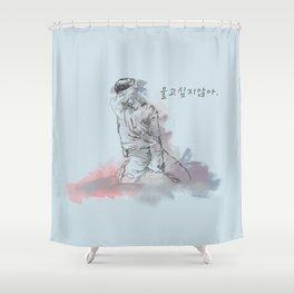 Don't Wanna Cry Shower Curtain