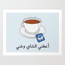 Give Me Tea & Sing Art Print