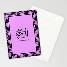 "Symbol ""Perseverance"" in Mauve Chinese Calligraphy Stationery Cards"