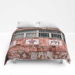 Aging Pink Facade, Hong Kong Comforters