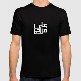 Ala Mazagy Arabic typography T-shirt