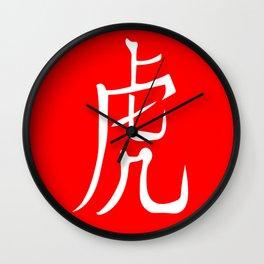 Tiger Chinese Character Wall Clock