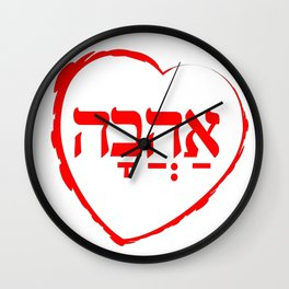 The Hebrew Set: AHAVA (=Love) Wall Clock