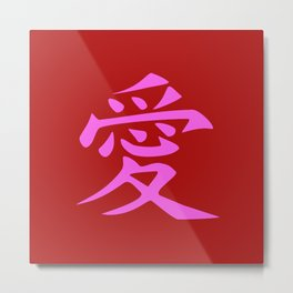 The word LOVE in Japanese Kanji Script - LOVE in an Asian / Oriental style writing. Pink on Red Metal Print