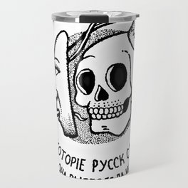 Masked Skull Travel Mug
