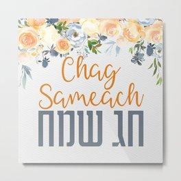 Hebrew Chag Sameach - Happy Jewish Holidays Watercolor Art Metal Print