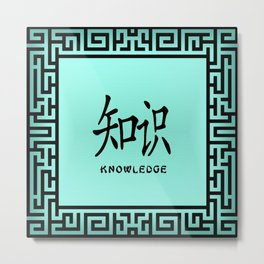 """Symbol """"Knowledge"""" in Green Chinese Calligraphy Metal Print"""