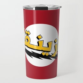 """BAZINGA!"" in Arabic — بازينقا! Travel Mug"