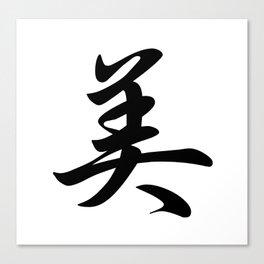 Cool Japanese Kanji Character Writing & Calligraphy Design #3 – Beauty Canvas Print