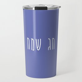 Chag sameach Travel Mug