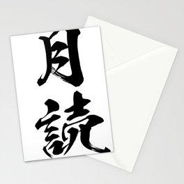 Naruto: Tsukuyomi (black) Stationery Cards