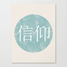 信仰 (Faith) Canvas Print
