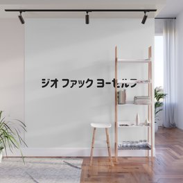 "Go fuck yourself ""ジオ ファック ヨーセルフ"" in Japanese Katakana black - 日本語 - カタカナ の  ""ジオファックヨーセルフ"" - くろ Wall Mural"