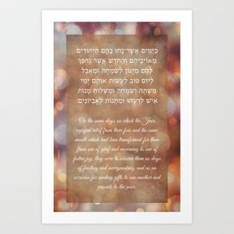 Book of Esther Hebrew Quote Purim Art Print