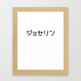Jocelyn in Katakana Framed Art Print