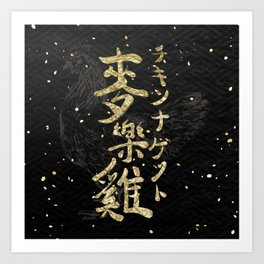 Chicken Nuggets in Chinese Japanese calligraphy Art Print