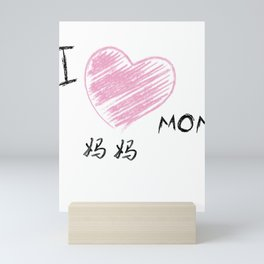 I love mom t shirt mothers day t shirt happy mother's day Mini Art Print