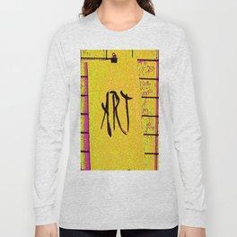 art & teach* my goals for 2017 Long Sleeve T-shirt