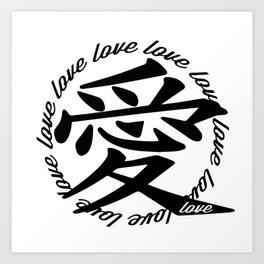 Circle of Love Art Print