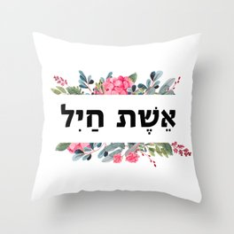 Eshet Chayil, Proverbs 31, Mother's Day Gift, Woman of Valor, Printable Wall Art, Hebrew Bible Verse, Scripture Art Print, Christian Gift Throw Pillow