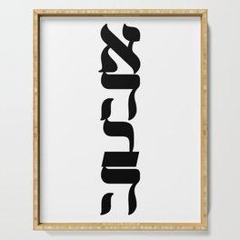 AHAVA LOVE Nice Jewish Hanukkah Gifts Serving Tray